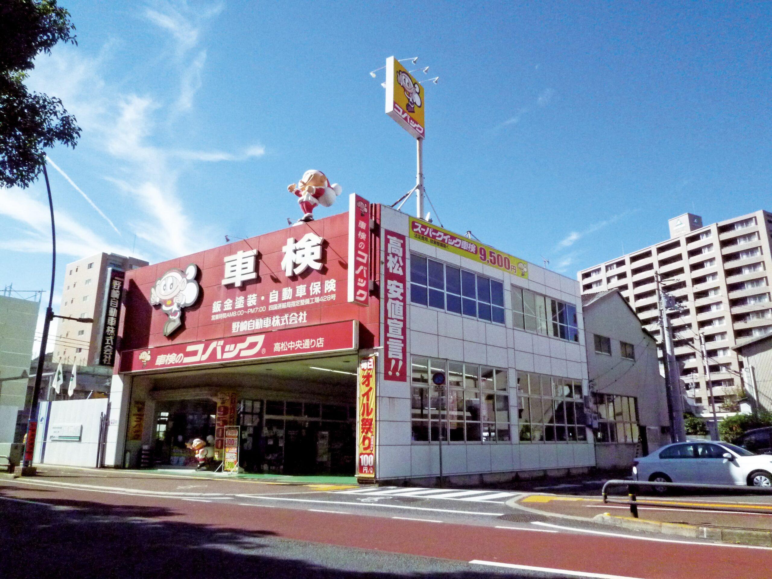 https://course-kagawa.com/wp-content/uploads/2021/03/2021野崎自動車00007-scaled.jpg